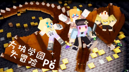 【五歌X方块学园】寻找籽岷大冒险P6——屠龙公主们的暮色之旅★我的世界★
