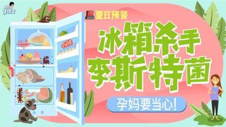 """夏季冷藏食物要当心, 警惕这种""""冰箱杀手""""伤害孕妈和宝宝!"""