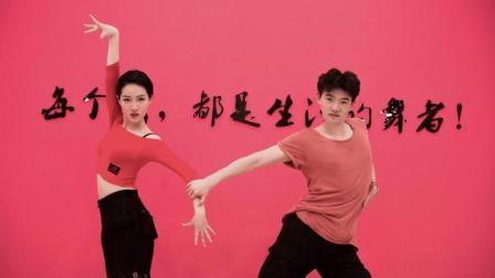 拉丁舞导师尹畅 向左拉丁舞展示