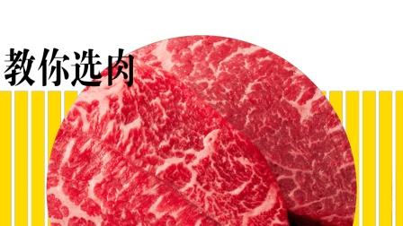 美食台 | 轻松挑到小鲜肉, 速成买菜高手!