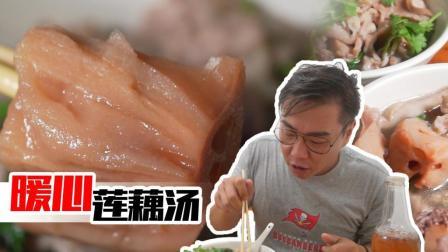 深圳︱这家小店独孤一味专做莲藕汤, 但每天都要卖出200多碗!