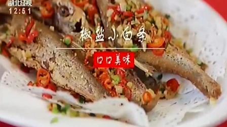 又酥又香椒盐小白条鱼, 绝对的下酒好菜, 手把手教你做出来!