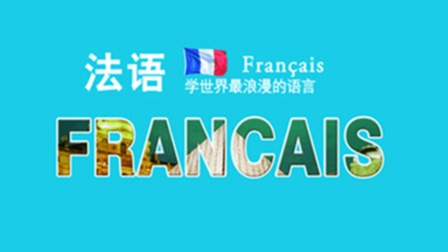 法语入门基础知识点: 出现频率较少的组合和段落的朗读。10分钟轻松学会