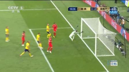 凯恩错失进球, 英格兰第5个头球进球, 3分钟回顾整场世界杯瑞典vs英格兰精彩集锦