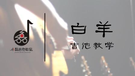 《白羊》吉他弹唱教学——小磊吉他教室出品