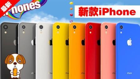 「果粉堂」苹果迎合消费者 今年推出8个颜色iPhone