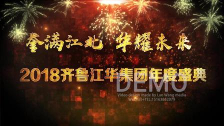 【B002】倒计时揭幕启动仪式视频样片创意展示手掌开幕式活动开场视频典礼庆典策划震撼