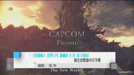 《怪物猎人 世界》PC 版确定 8 月 10 日推出 将支持繁体中文字幕