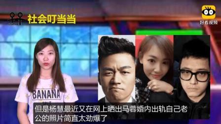 杨慧再次曝光马蓉与宋喆不雅照片, 10分钟小视频意外流出