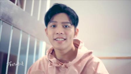 《国民幻想》许佳麟官方MV首发, 唱给最爱的你