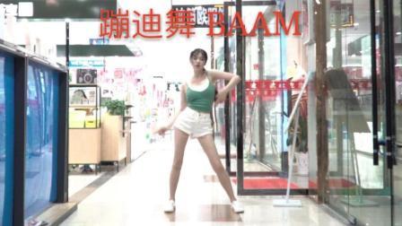【熊晓颖】MOMOLAND最新版蹦迪神曲 BAAM