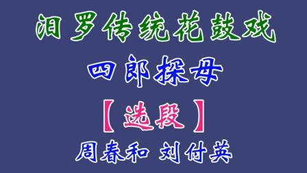 汨罗花鼓戏《四郎探母》选段  周春和 刘付英