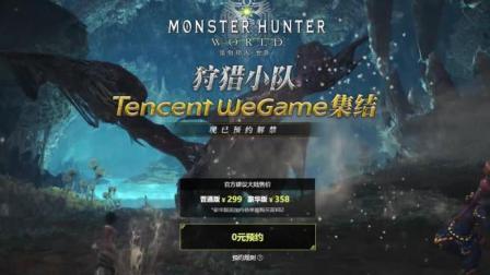 《怪物猎人: 世界》即将登陆腾讯WeGame平台