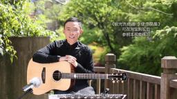 拾光吉他谱·李健作品集《三月的一整月》吉他教学