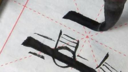 跟我学书法:解密跪笔弹锋的写法
