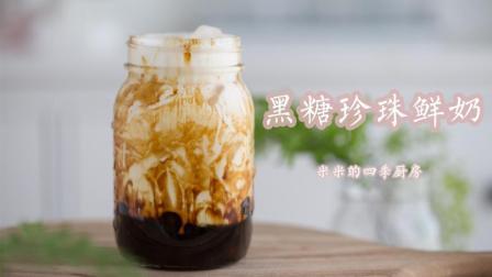 自制黑糖珍珠鲜奶, 脏脏奶茶自己做, 无添加喝得安心, 还不用排队