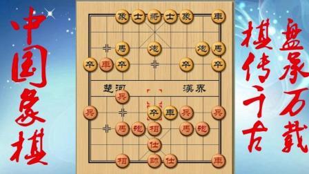 象棋: 成名绝技中炮出车压马, 万变不离其中!