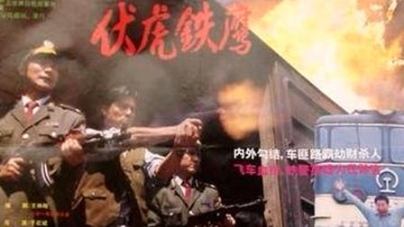 伏虎铁鹰1993