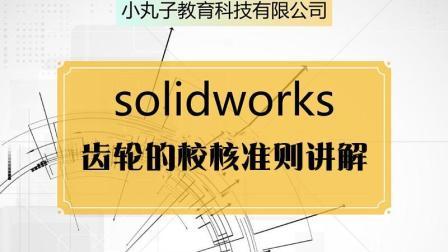 非标设计—Solidworks齿轮的校核准则讲解 Ⅲ