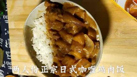 正宗日式咖喱鸡肉饭, 吃完这碗饭, 其他的饭都黯然无味! 带你吃正经鸡!