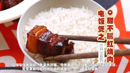Q甜不腻可乐版电饭锅红烧肉, 巨好吃, 不吃肥肉的我吃了一盘