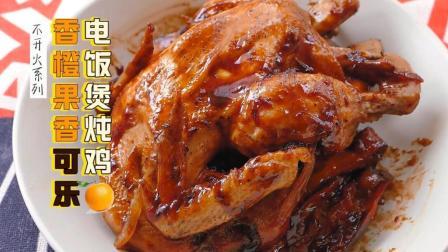 橙香肉嫩, 香橙可乐电饭锅焖鸡, 做法简单巨好吃