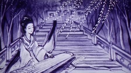 唯美! 当中国风遇上精致沙画, 这样的《烟花易冷》你听过吗?