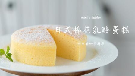 口感云朵般细腻轻盈的日式棉花乳酪蛋糕, 芝士和柠檬汁结合
