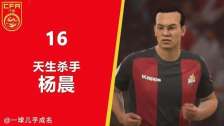 """【一球】FIFA18 经理生涯-中国青训 #16 """"天生杀手杨晨"""""""