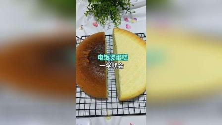 电饭煲蛋糕, 一学就会, 喜欢这个教程就点赞关注吧#美食#