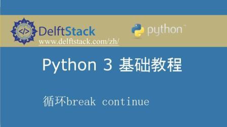 Python 3 基础教程 15 - 循环break和continue