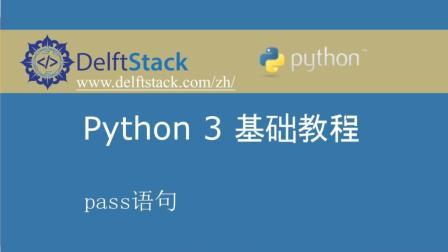 Python 3 基础教程 16 - pass语句