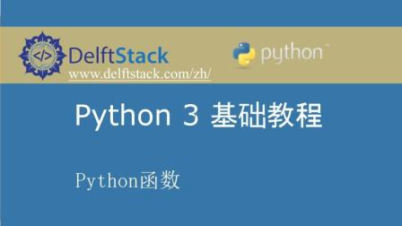 Python 3 基础教程 17 - Python函数