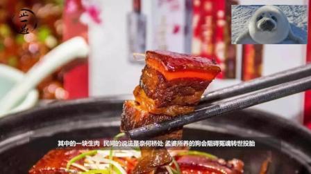 古代死刑犯的碗中必须放一块生肉, 这是为什么呢?