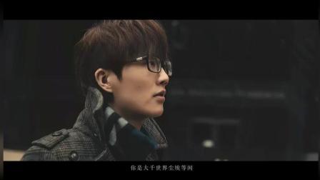 许嵩《大千世界》MV