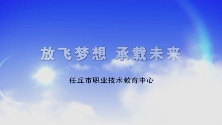 任丘市职教中心专题片
