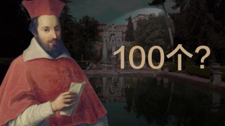 这位枢机的别墅太美了 竟然拥有一百个喷泉