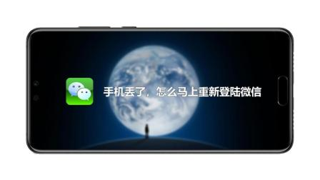 华为P20使用技巧: 手机丢了, 怎么马上重新登录微信?