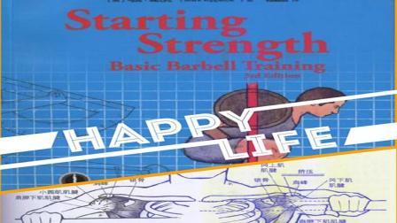 【力量训练基础】starting strength