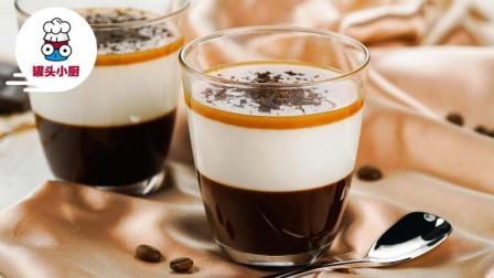 罐头小厨 第三季 焦糖咖啡奶冻 可以让你忘记炎热的消暑甜品