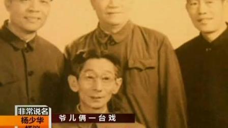 杨少华和侯宝林挨着拍照, 马三立当场骂街: 都给我滚后边站着去
