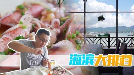 深圳︱人均100不到就可以面对着大海吃海鲜, 这家餐厅还不算性价比之王?