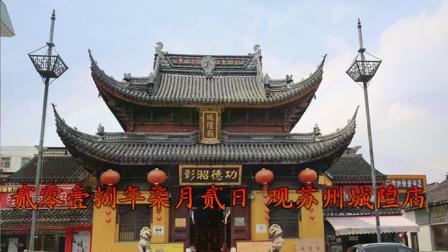 2018年7月2日观苏州城隍庙