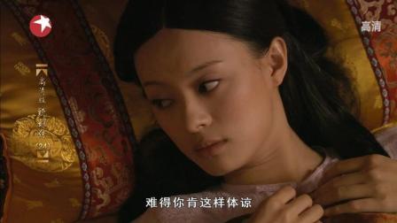甄嬛传: 皇上正在和甄嬛休息! 富察贵人却以龙胎不适为由要见皇上!