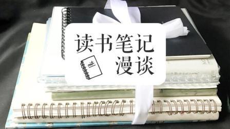 不会写读书笔记? 你的书就白读了, 读书笔记翻翻看