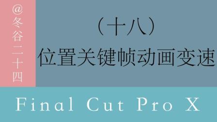 视频剪辑教程-Final Cut Pro X系列教程: (18)位置关键帧动画变速