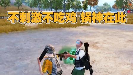 刺激战场: 在G港化身锅神, 用平底锅把敌人心态打崩!
