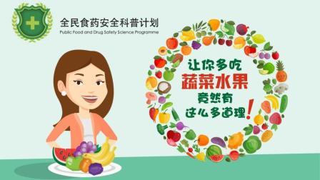 别矫情, 让你多吃蔬菜水果竟然有这么多道理!
