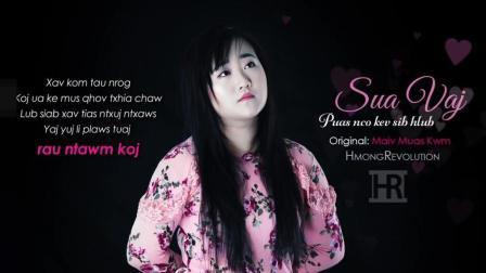 苗族歌曲Puas nco kev sib hlub (Cover) - Sua Vaj