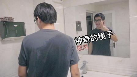 神奇的镜子 by008悲鸿